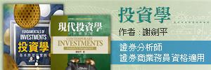 現代投資學:分析與管理,投資學:基本原理與實務