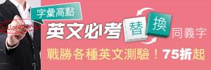 必考!替換同義字,薛詠文新刊特選|貝塔語言出版