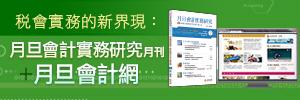 月旦會計實務研究月刊跨數位平台,月旦會計網