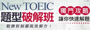 New TOEIC題型破解班!,特惠案,高點登峰留學美語系列